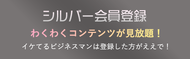 シルバー会員登録