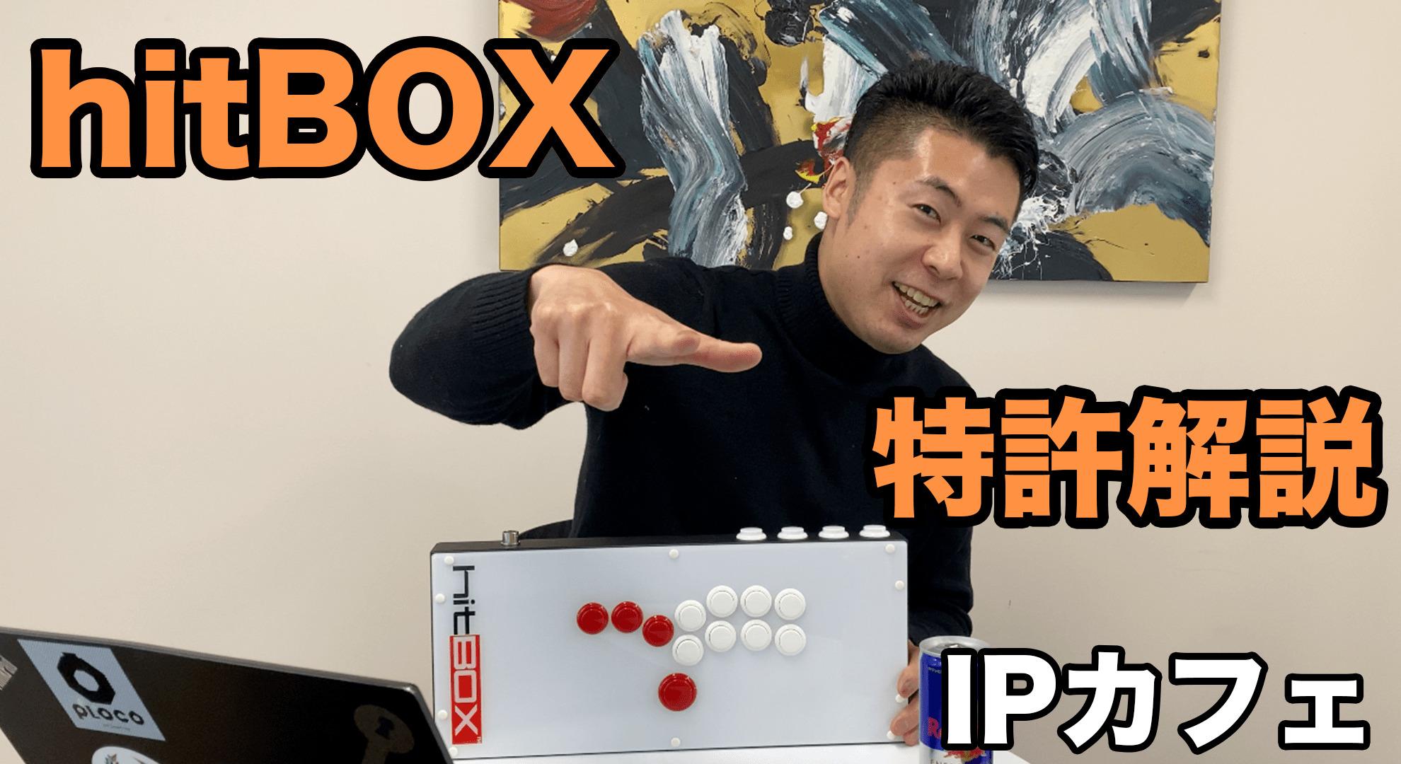 hitBOX特許について